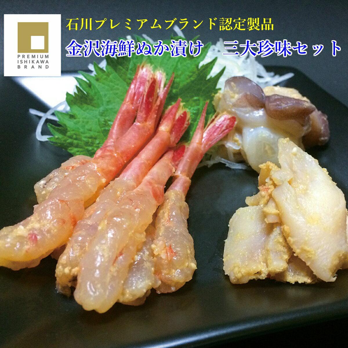 金沢海鮮ぬか漬け 三大珍味セット
