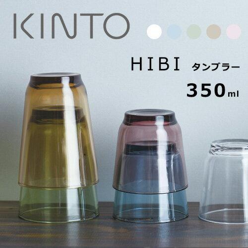 HIBI(ヒビ) グラスタンブラー350ml