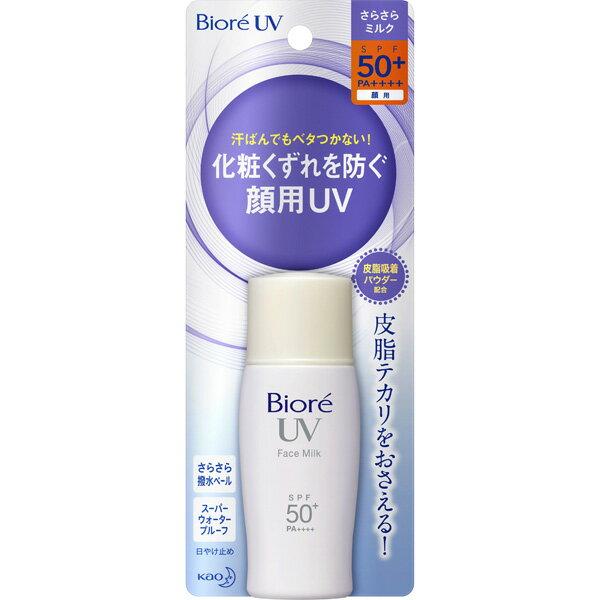 ビオレ UV さらさらフェイスミルク