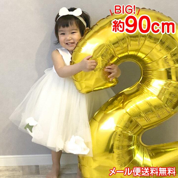 誕生日バルーン 数字ナンバーバルーン 90cm
