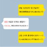 【韓国レポート連載vol.3】韓国の若者がリアルで使う日常会話をご紹介♡
