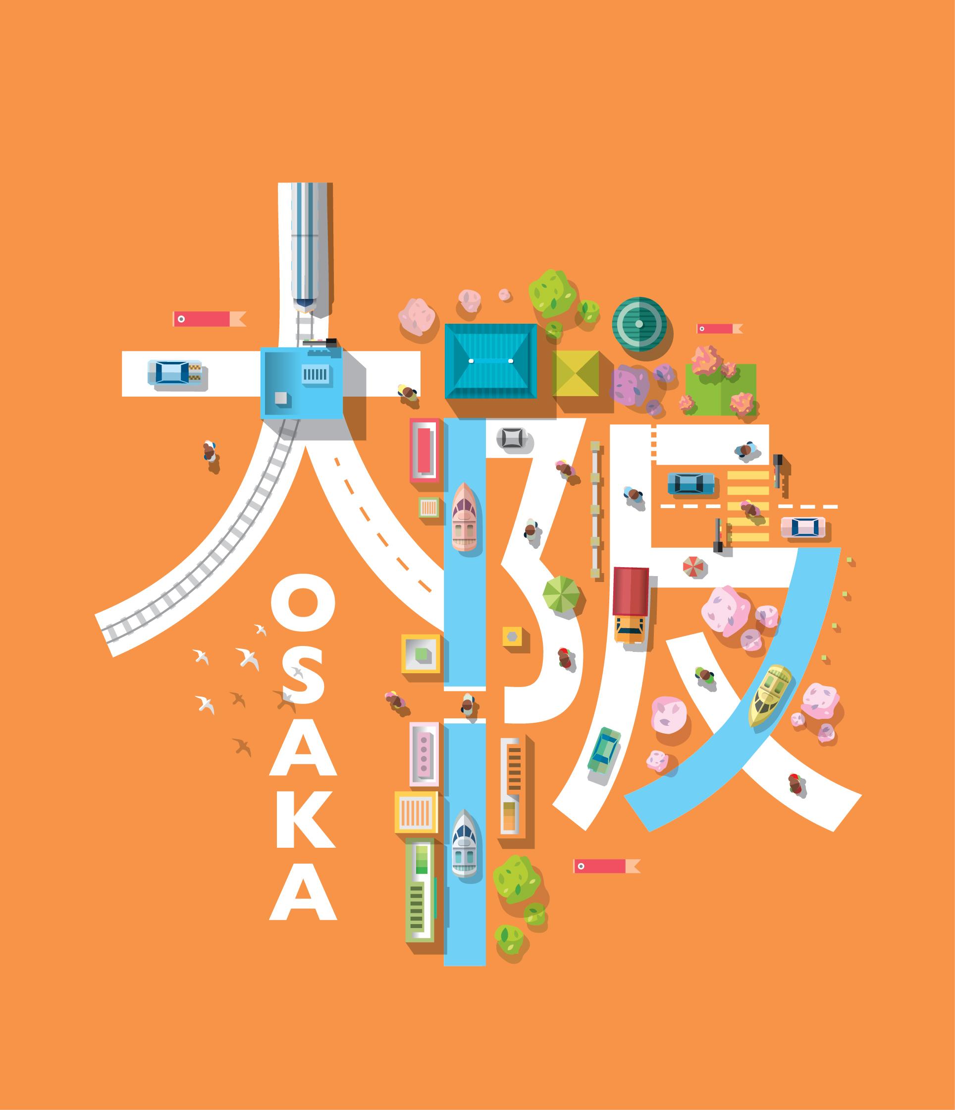 大阪といえば…?