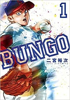 BUNGO -ブンゴ-