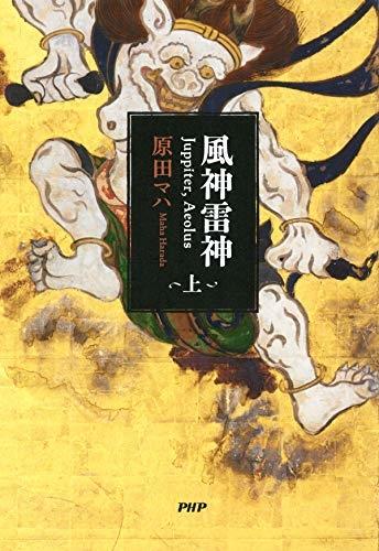 風神雷神(上・下)  風神雷神図