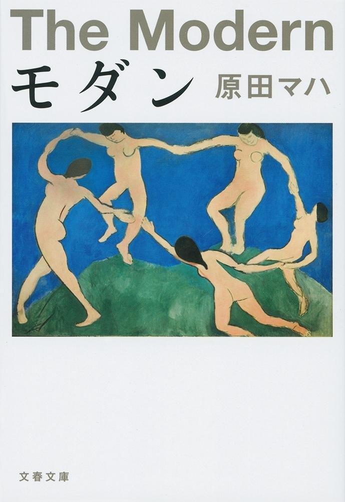モダン ダンス