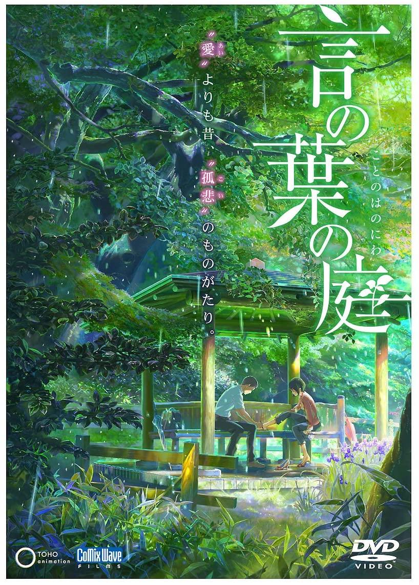 劇場アニメーション『言の葉の庭』