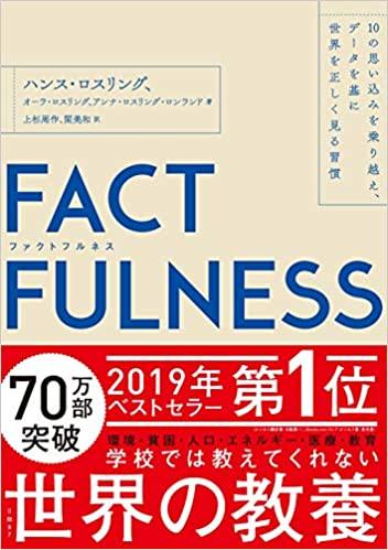 FACT FULNESS(ファクトフルネス)