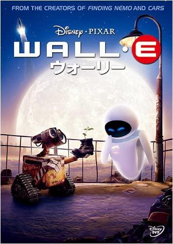 ウォーリー DVD
