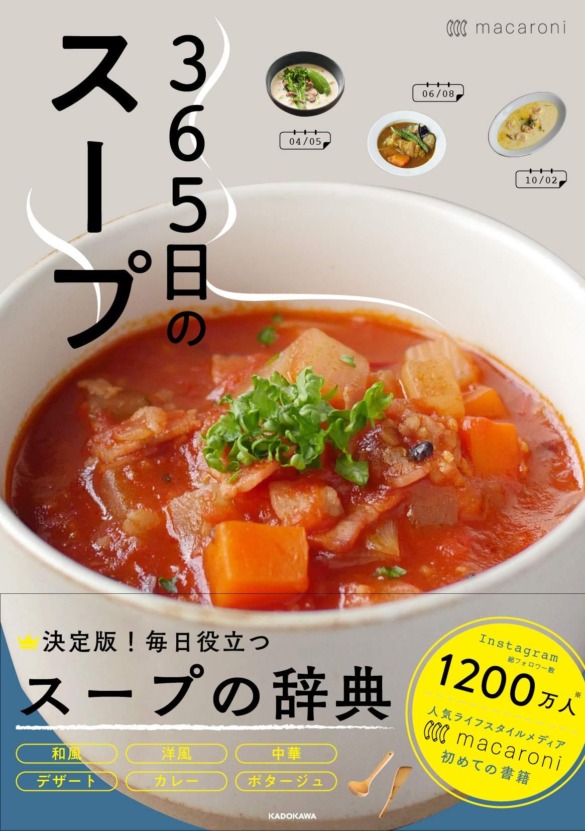 365日のスープ
