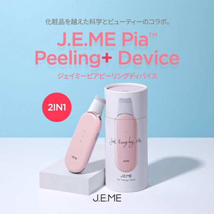 J.E.ME(ジェイミー)Pia Peeling+ Device
