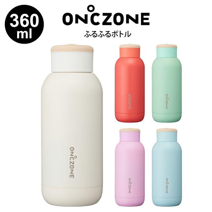 ふるふるボトル 360ml