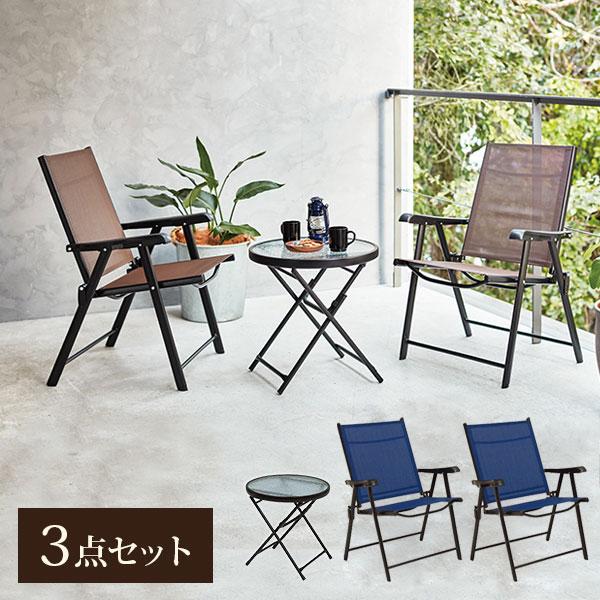 テーブル+チェアー2脚 3点セット
