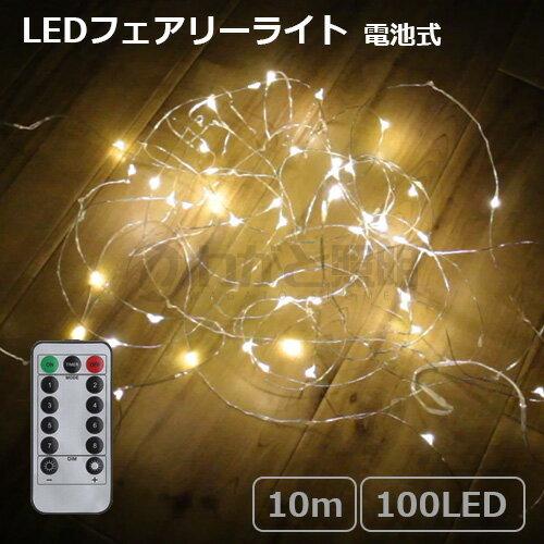 LEDフェアリーライト