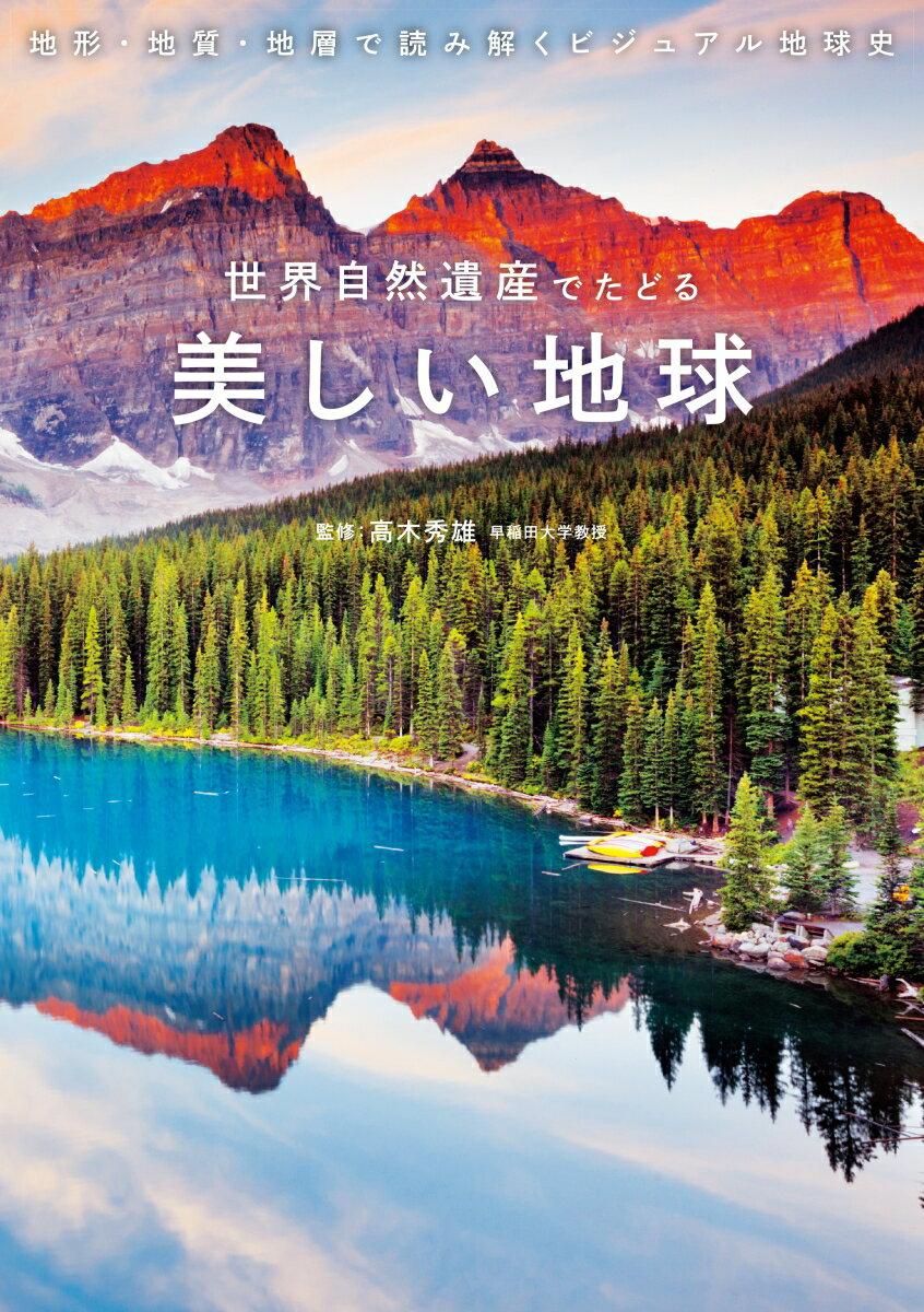 地形・地質・地層で読み解くビジュアル地球史 世界自然遺産でたどる 美しい地球
