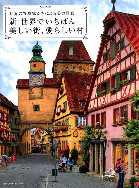 新・世界でいちばん美しい街、愛らしい村