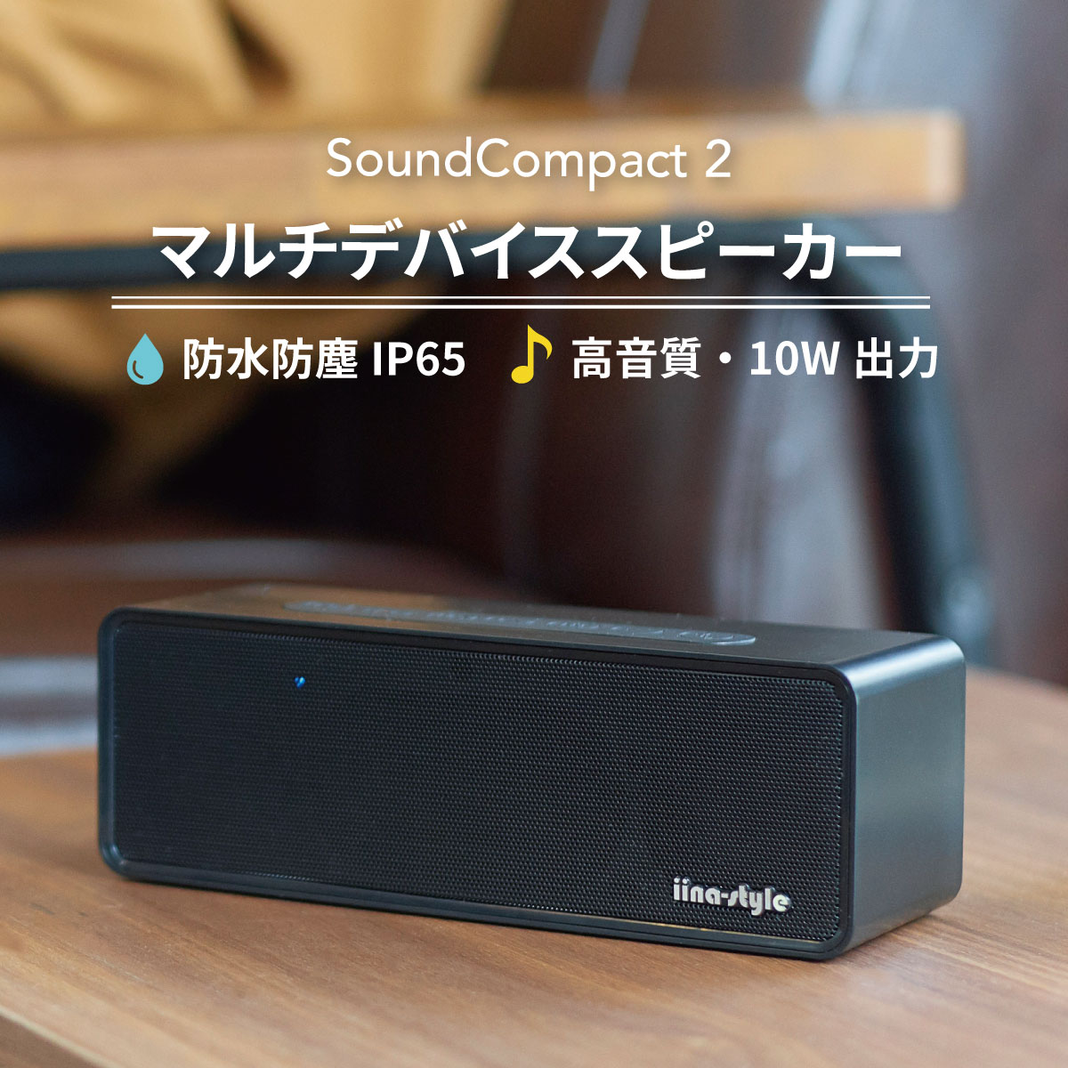 Bluetooth スピーカー SoundCompact 2