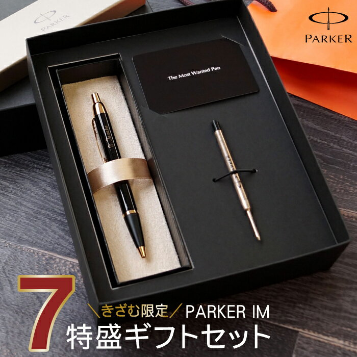 ボールペン ブラック