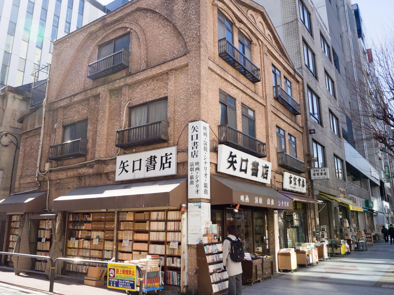 神保町:矢口書店