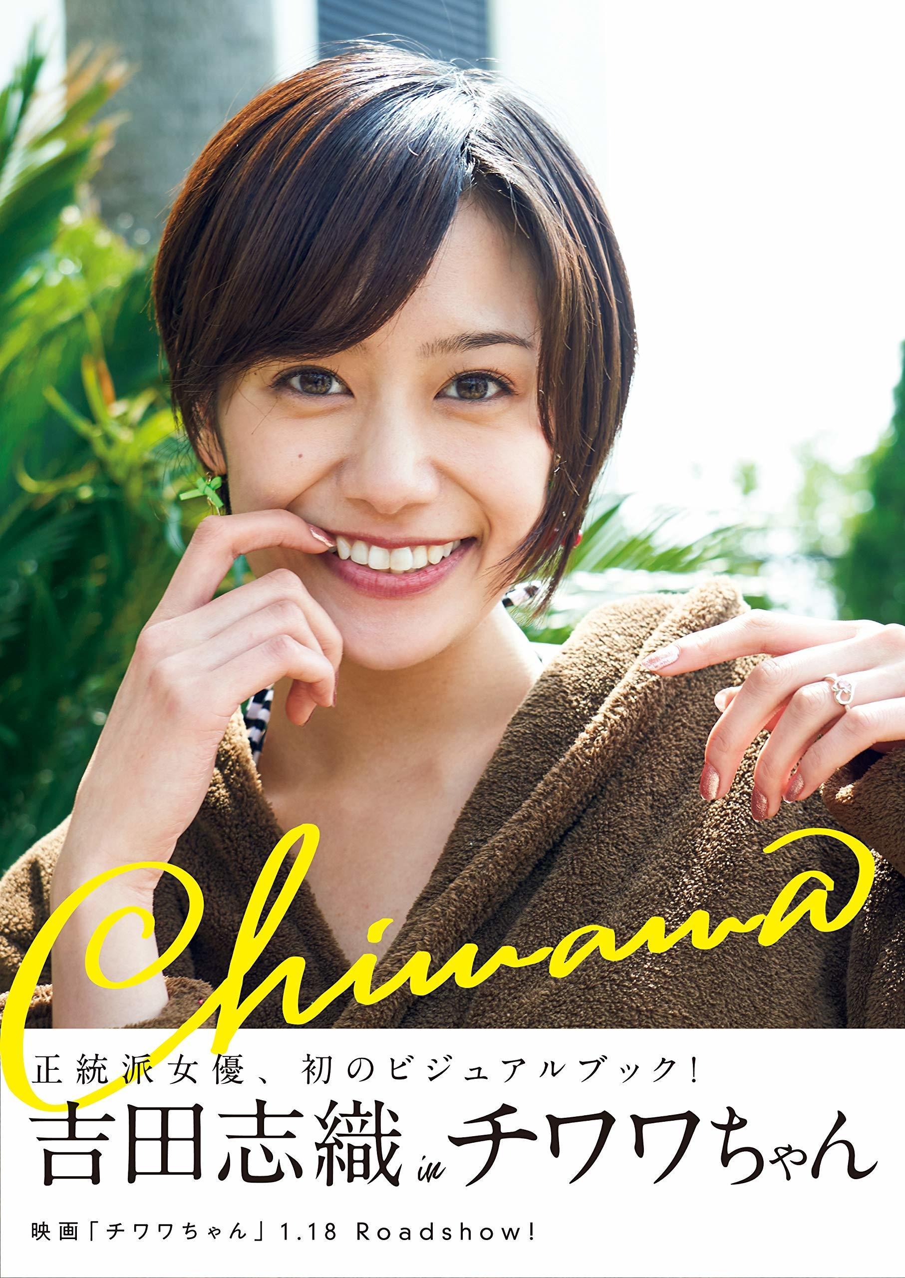 about チワワちゃん