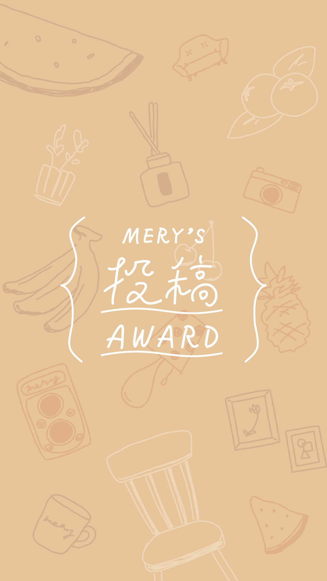 MERY'S投稿AWARD開催中♡