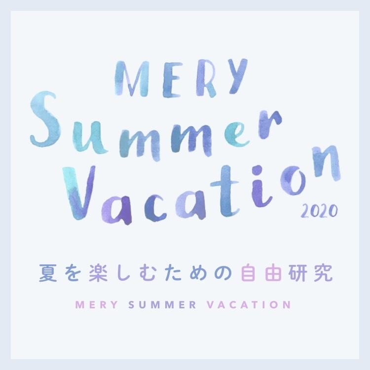 MERY Summer Vacation2020♡
