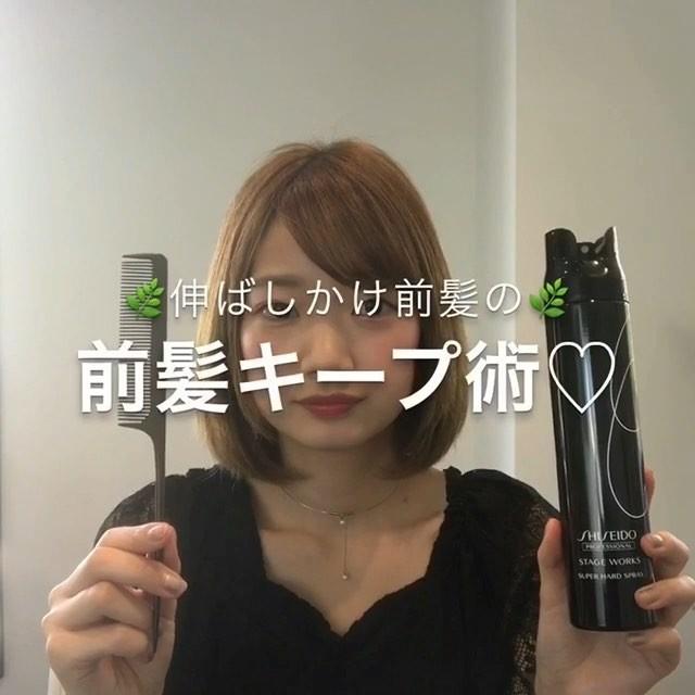 +α)前髪キープはこうやってやる!