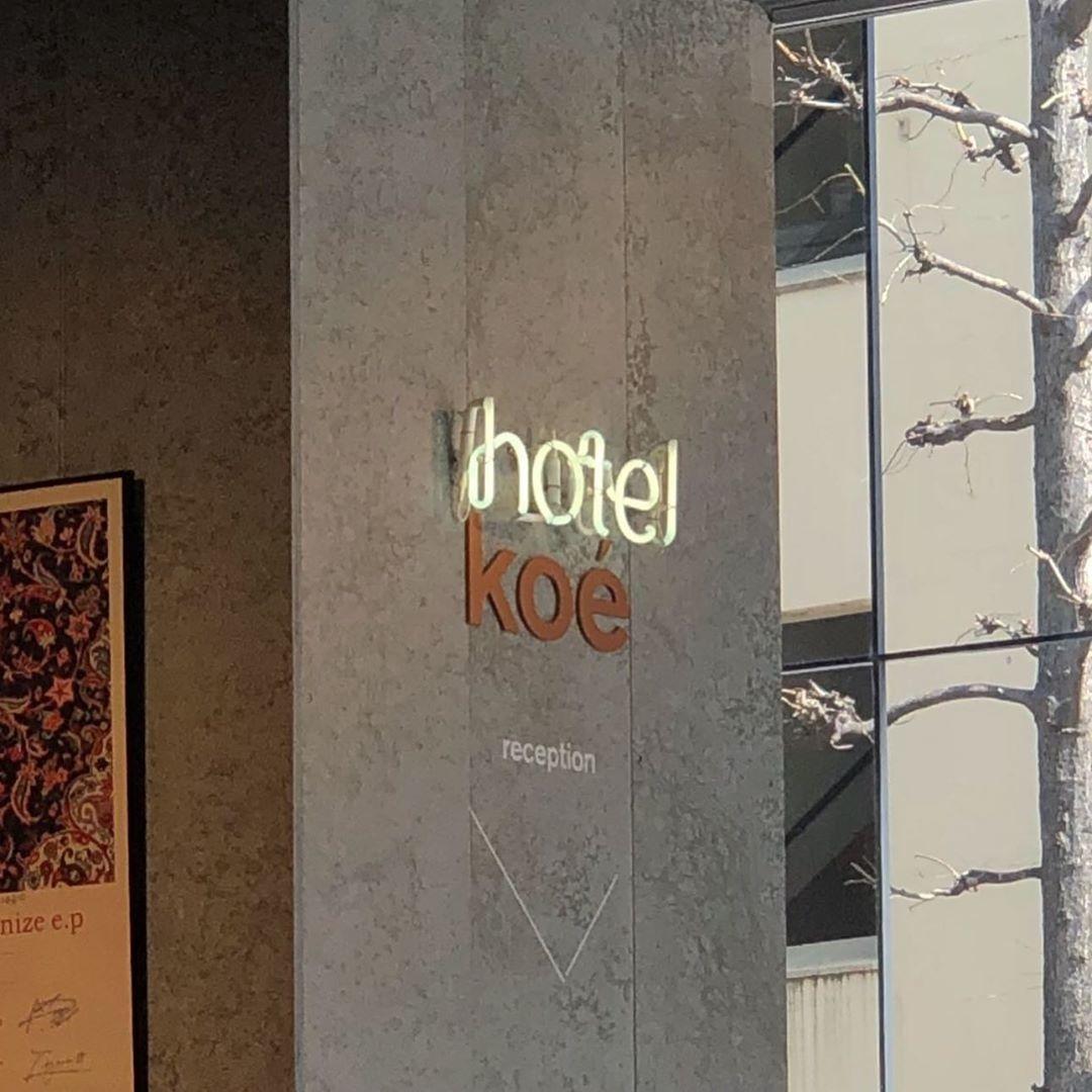 """渋谷でおしゃれに""""泊""""まる hotel koe"""