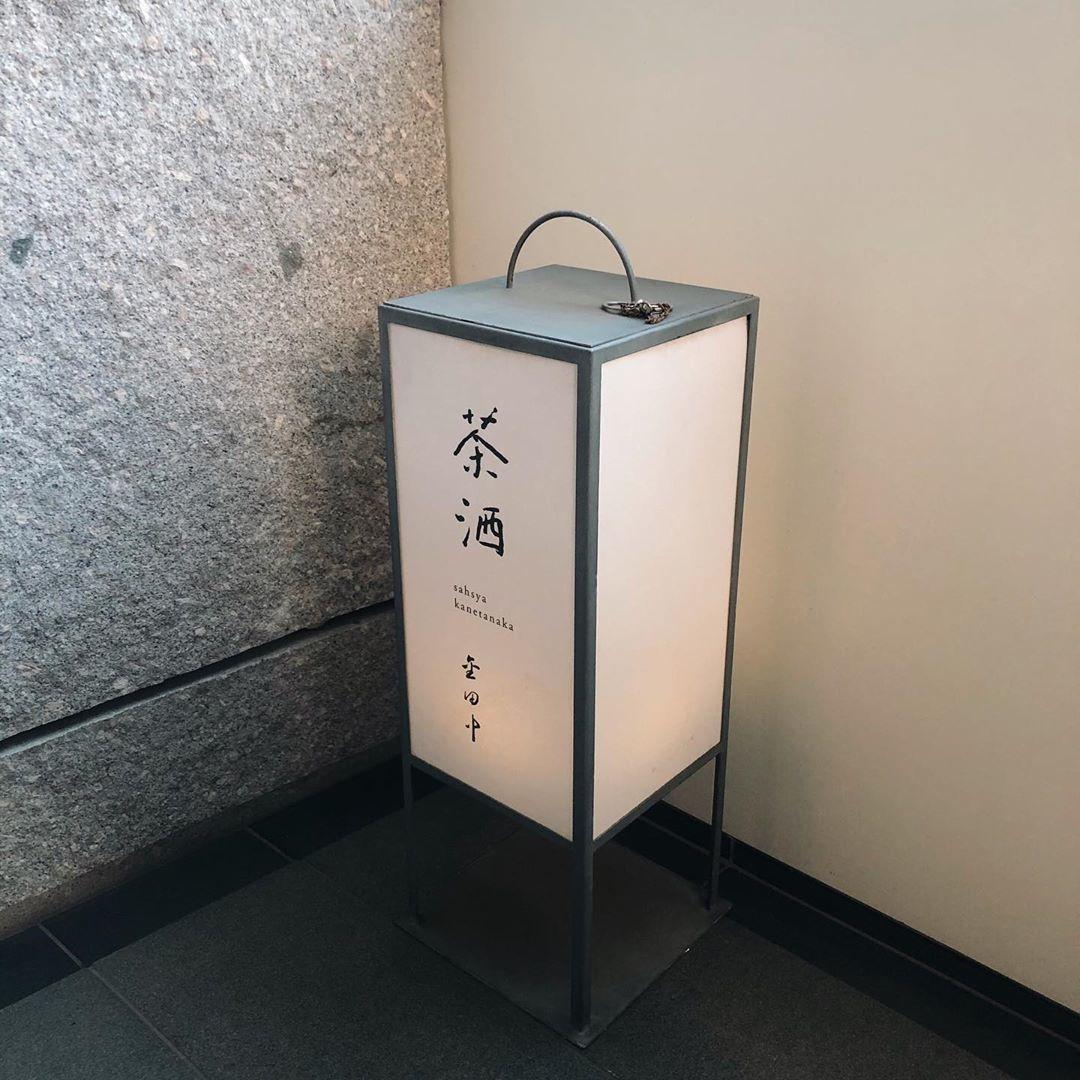 茶酒 金田中 @表参道