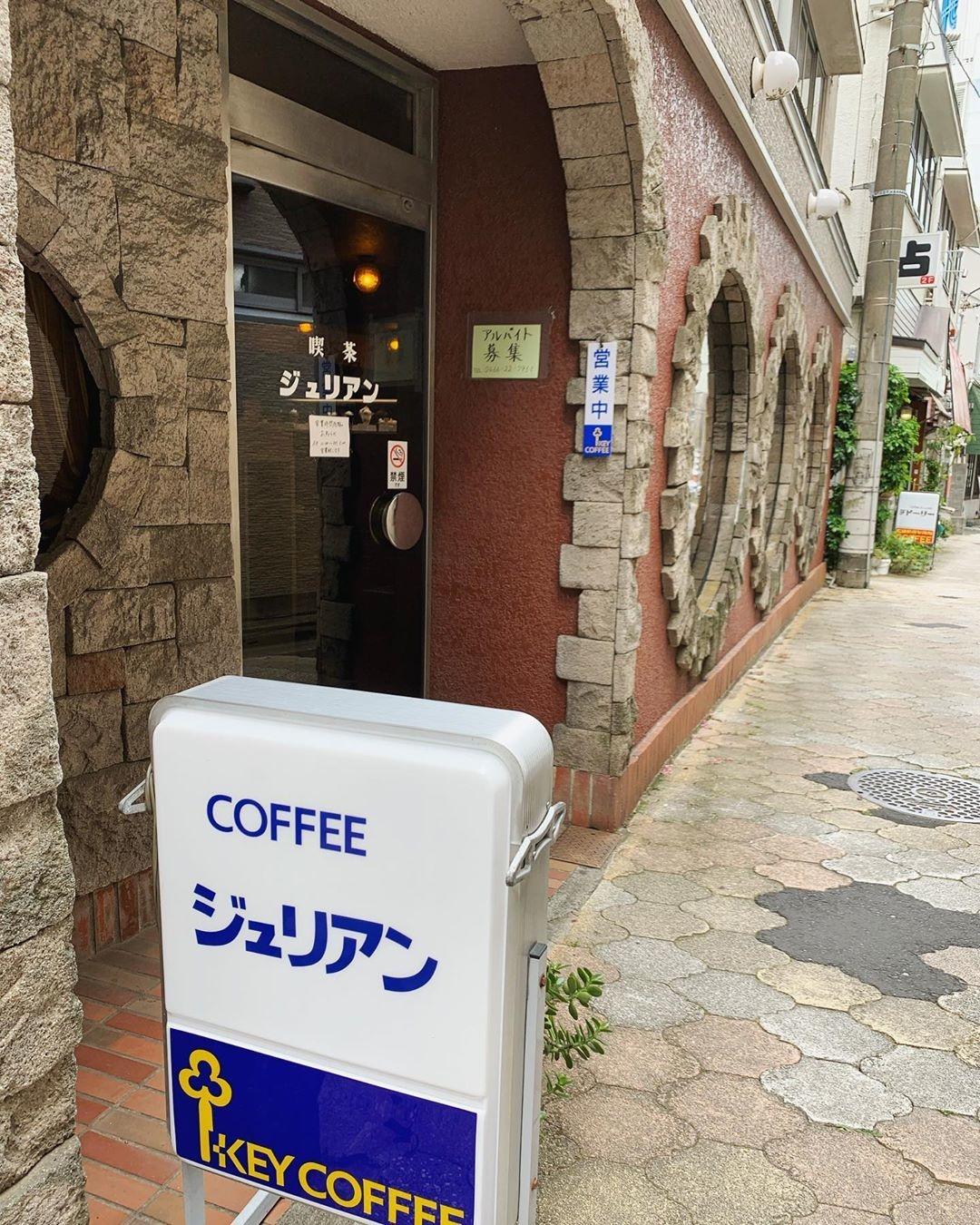 藤沢:喫茶ジュリアン