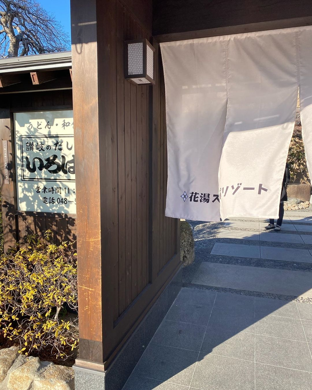 :花湯スパリゾート:埼玉県熊谷市