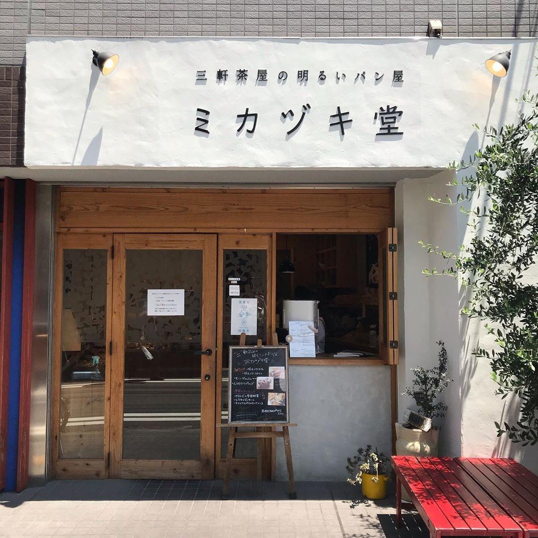 :三軒茶屋の明るいパン屋 ミカヅキ堂: