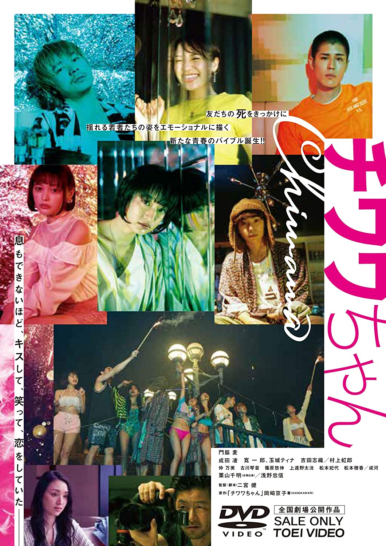 チワワちゃん[DVD]
