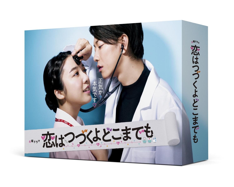 恋はつづくよどこまでも Blu-ray BOX