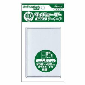 【硬質カードケース】 アクラス サイドローダー Ver.2 アーケード クリア 10枚入