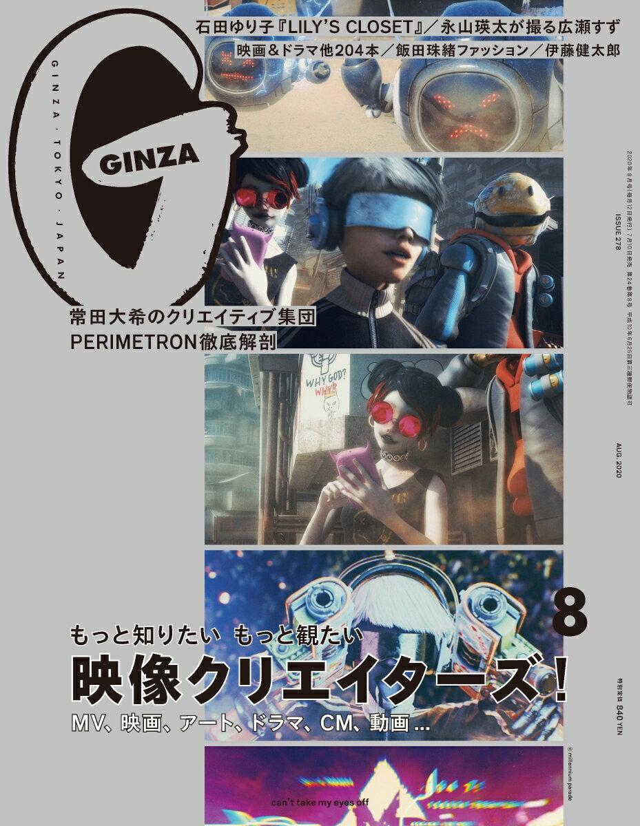 GINZA 2020年 08月号