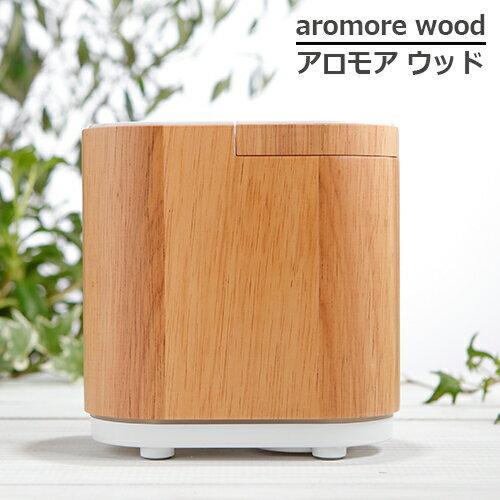 生活の木 アロマディフューザー アロモアウッド
