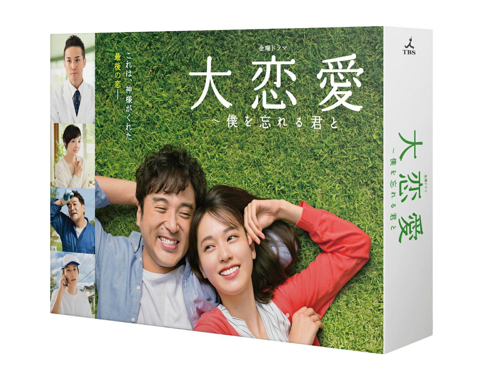大恋愛〜僕を忘れる君と Blu-ray BOX