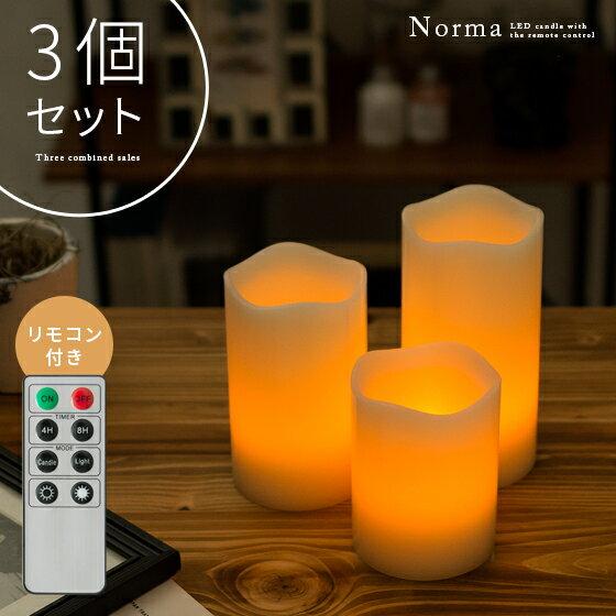 LED キャンドルライト 3点セット