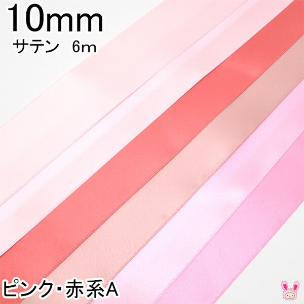 サテンリボン ピンク・赤系A 6m