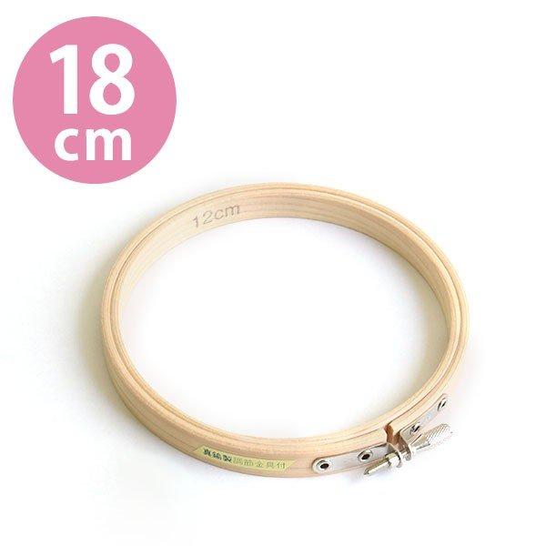 刺しゅう枠 18cm