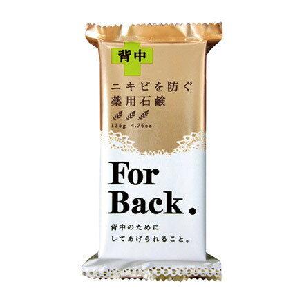 薬用石鹸 ForBack