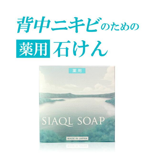 シアクル ソープ 医薬部外品