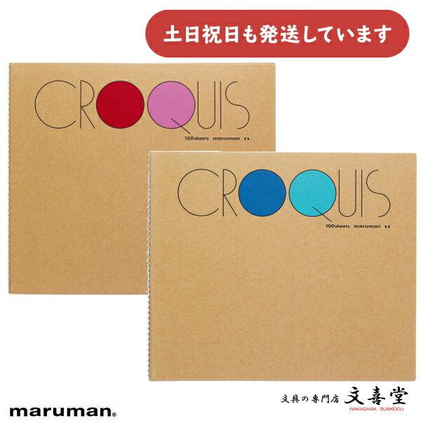 マルマン クロッキーブック Sサイズ