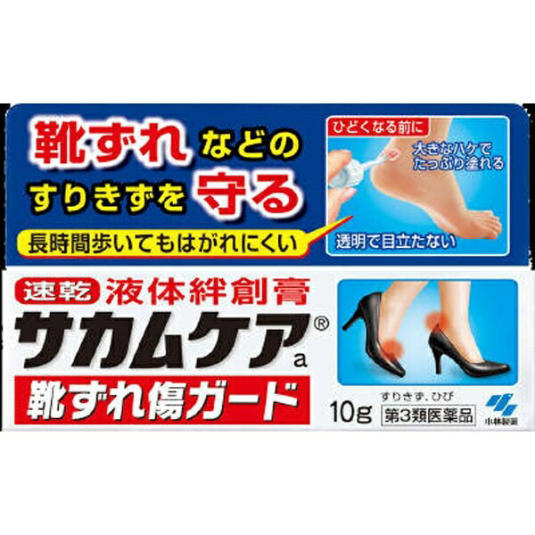 サカムケア靴ずれ傷ガード(第3類医薬品)