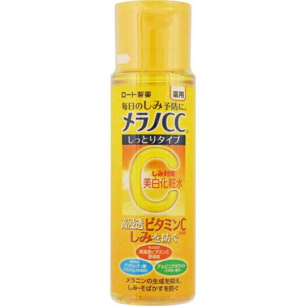 メラノCC 薬用しみ対策 美白化粧水 しっとりタイプ(医薬部外品)
