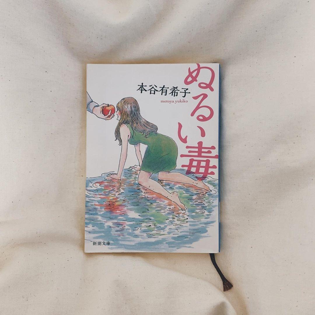 一度入ったら抜け出せない?独特の彼女の世界。本谷有希子さんの5つの本の魅力
