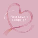 【520名様にプレゼント】'好き'から'かわいい'に近づく♡First Love it キャンペーン