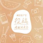 【プレゼントあり】MERY'S投稿AWARDを開催♡2つのテーマでMERYに写真を送ろう!