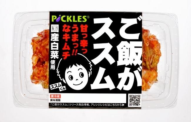 2│『OH!!! 発酵、健康、食の魔法!!!』