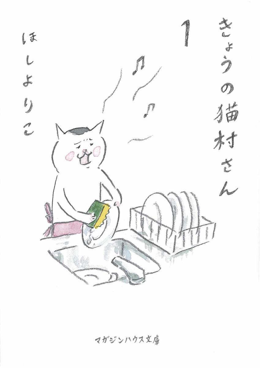 cat6 きょうの猫村さん